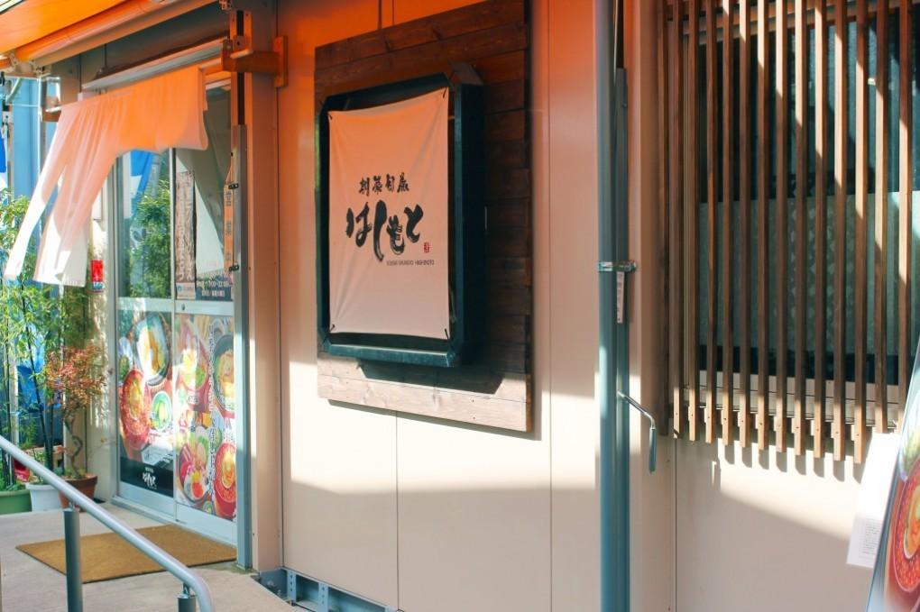『創菜旬魚はしもと』夜間営業休業のお知らせ