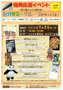 7月26日(土) セガサミーグループがやってくる!親子で楽しめるゲーム機多数登場!