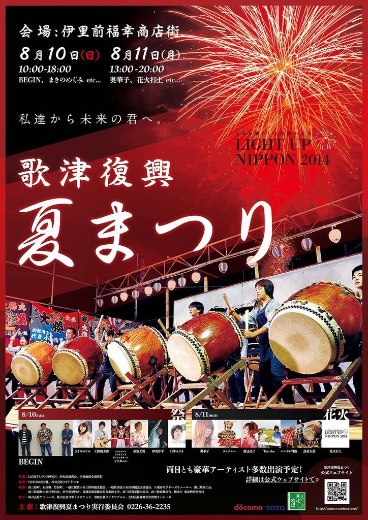 本日8月11日!快晴のため開催決定「歌津復興夏まつり」