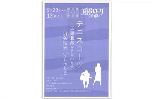 """9/23日  風呂ロック企画による、ユニット""""テニスコーツ""""によるライブ演奏が開催されます。"""