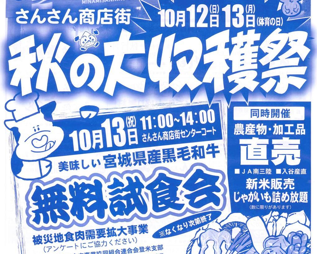 本日は「秋の大収穫祭」2日目!!!