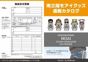 南三陸モアイグッズ通販カタログ(外)