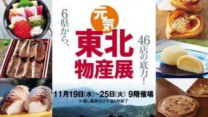 さんさん商店街からキラキラ丼参戦!【阪急百貨店】元気 東北物産展の予告PV