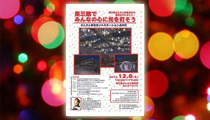 12月6日(土) さんさん商店街にイルミネーションが点灯されま!