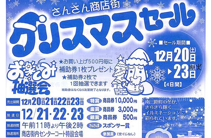 さんさん商店街クリスマスセール開催のお知らせ☆彡