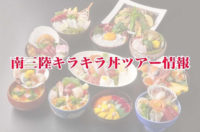 南三陸キラキラ丼日帰りバスツアーお申込み受付中!