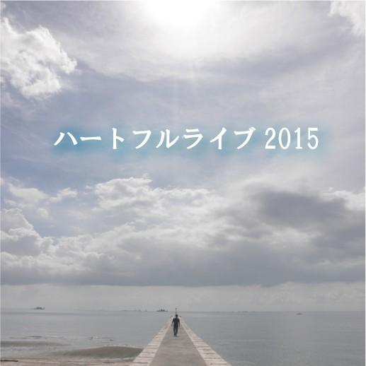 ハートフルライブ2015開催のお知らせ