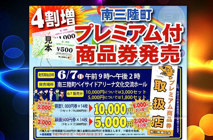 4割増!南三陸町プレミアム付商品券発行のお知らせ!