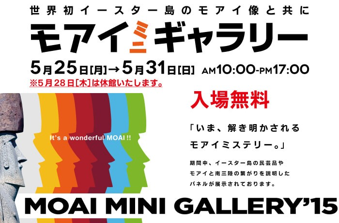 モアイミニギャラリー開催のお知らせ【5/25(月)~31(日)】
