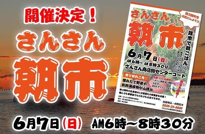 【6月7日(日)開催決定!】さんさん朝市