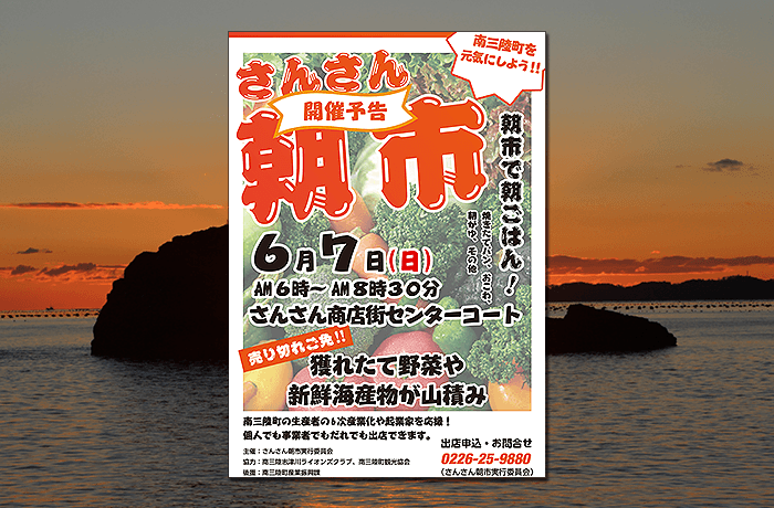 【開催予告!】6/7(日)さんさん朝市