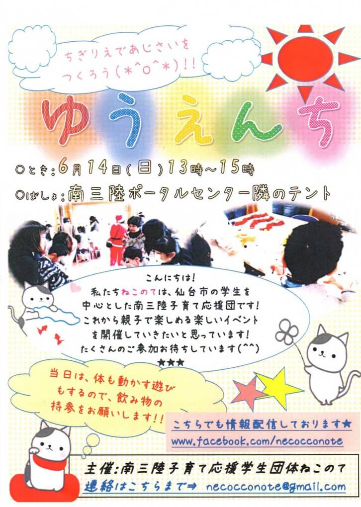 ゆうえんち開催のお知らせ【6月14日(日)13時~15時予定】