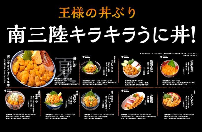 キラキラうに丼の提供について、ご一読ください。