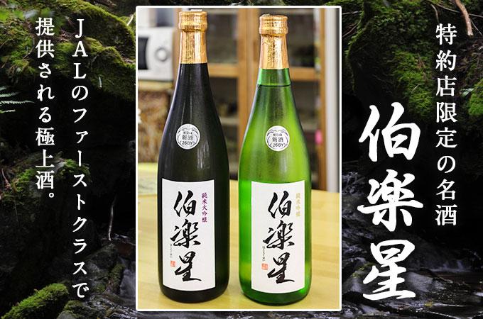 山内鮮魚店から日本酒「伯楽星」※特約店限定販売の一本