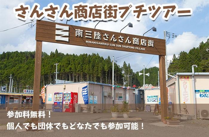 「南三陸さんさん商店街プチツアー」毎週木曜・日曜に無料で開催!