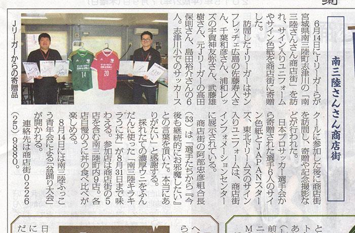 「Jリーグ寄贈サイン入りユニフォーム」新聞記事掲載のご報告
