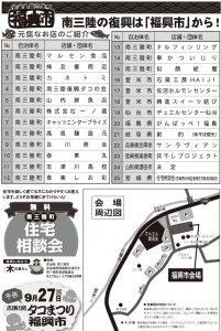 八幡川かがり火まつり福興市_ページ_2