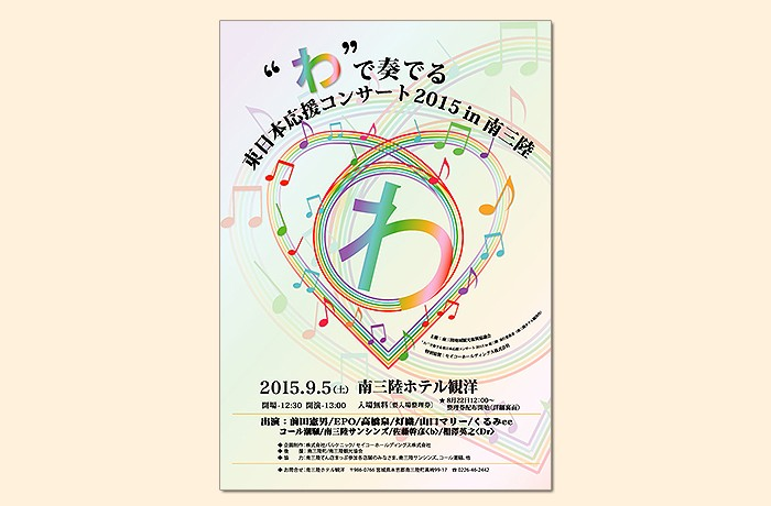 """""""わ""""で奏でる 東日本応援コンサート2015 in 南三陸開催のお知らせ"""