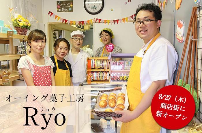 さんさん商店街・新店舗『オーイング菓子工房 Ryo』本日、開店いたしました!!