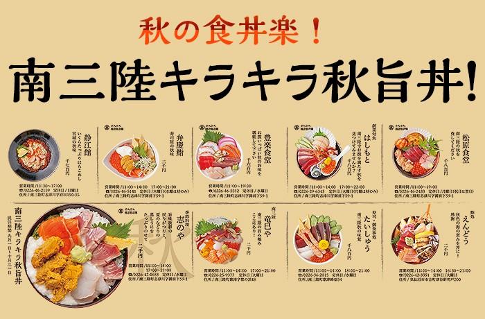 キラキラ秋旨丼!9月1日よりいよいよ始動です!