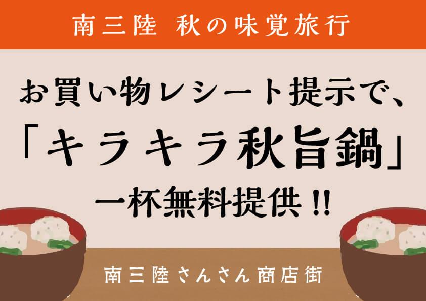 「キラキラ秋旨鍋」無料提供! ~南三陸秋の味覚旅行~