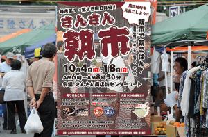 10月の朝市は4日(日)・18日(日)開催!