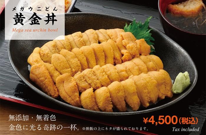 黄金丼(メガウニどん)