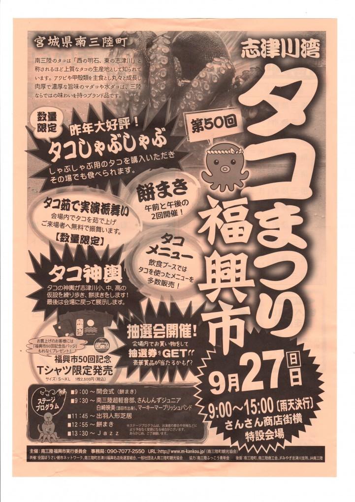 明日はポータルセンターにてタコまつり福興市開催!!
