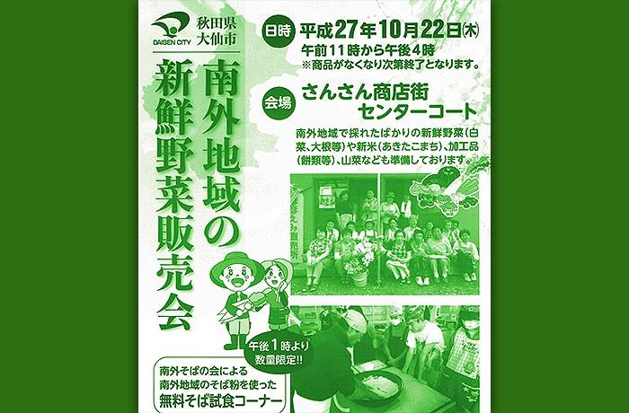 南外地域の「新鮮野菜販売会&無料蕎麦試食会」開催!