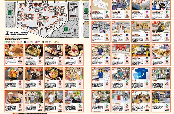 2016最新版「南三陸町商店街マップ」発行のお知らせ