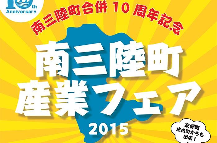 11/1(日)開催「南三陸町産業フェア」