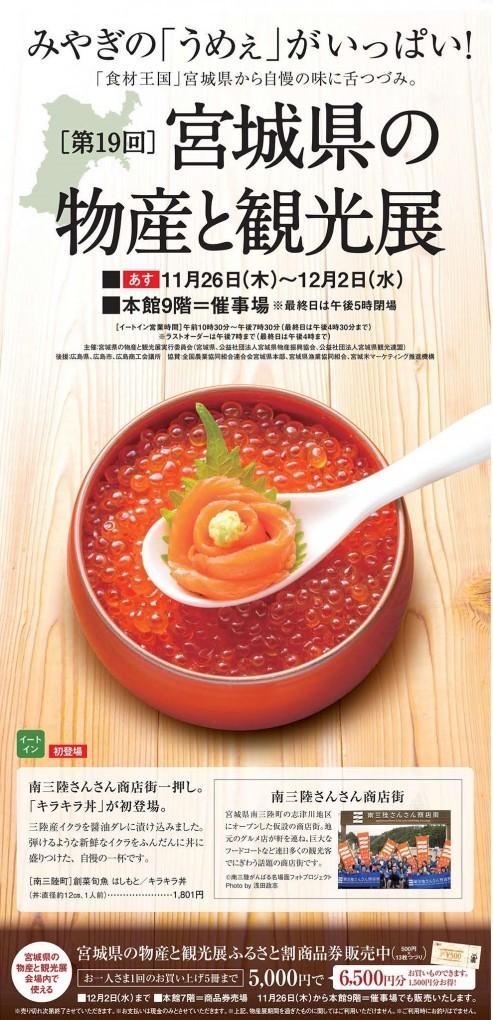 『創菜旬魚はしもと』の南三陸キラキラ丼が、そごう広島店に登場します!!