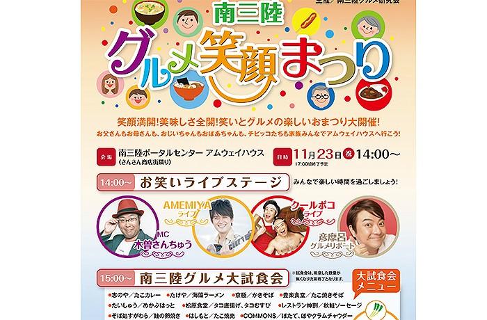 11月23日(月・祝)南三陸グルメ笑顔まつり開催!!