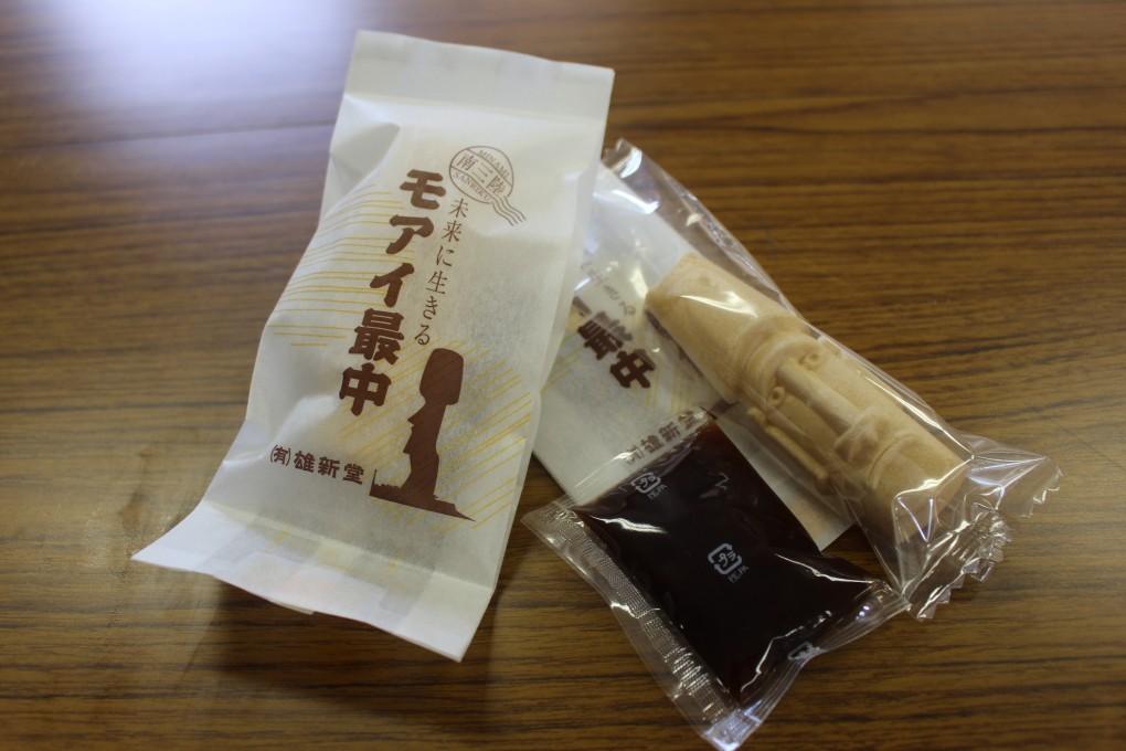 雄新堂の新商品『モアイ最中』!!