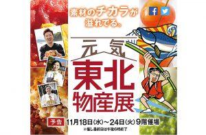 今年も南三陸キラキラ丼が阪急うめだ本店に登場します!!