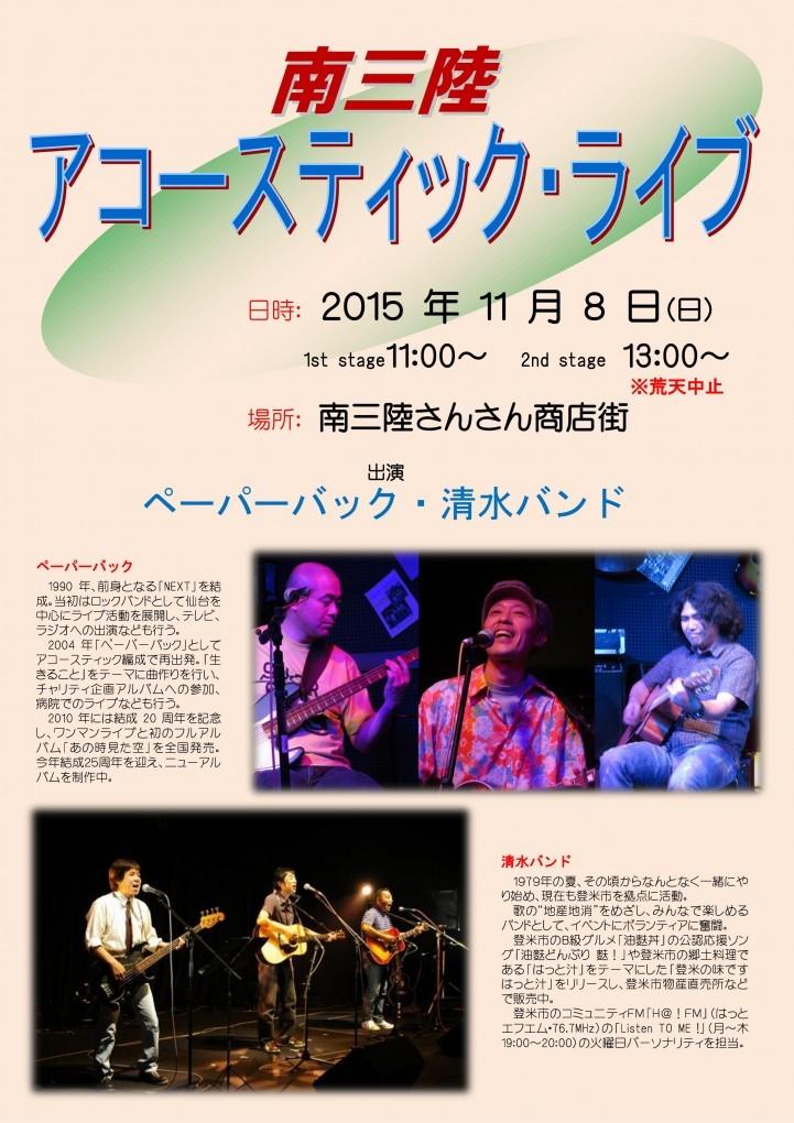 11月7日(土)かけらライオ・11月8日(日)ペーパーバック&清水バンドのコンサートを開催!!