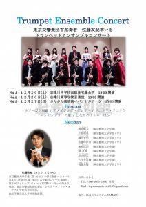 12月27日(日)トランペットアンサンブルコンサート開催!