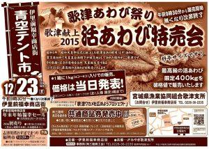 12月23日(水) 伊里前福幸商店街にて「最高級あわび」の特売会が開催!
