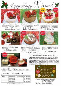 オーイング菓子工房 Ryoのクリスマスケーキ!!予約はもうお済ですか!?