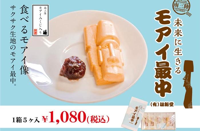 今年こそモアイを食べよう!!┃━┏┃マジ!!?