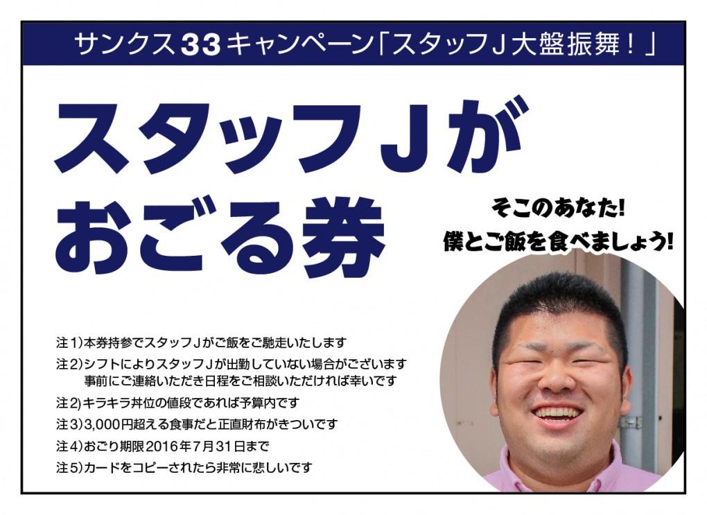 キラキラ丼フリーパス(FB33)-04