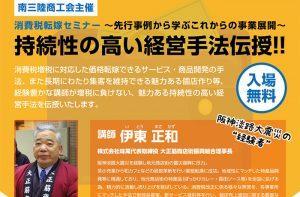 阪神淡路大震災の経験者によるセミナー開催!