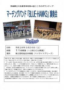 マーチングバンド「Blue Hawks」演奏会_チラシ