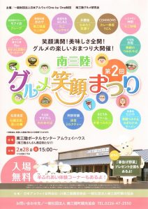 2月28日(月)開催「第2回南三陸グルメ笑顔まつり」!!