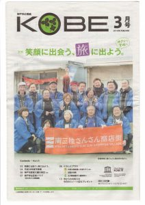 さんさん商店街で撮影した写真が、神戸市広報紙3月号に起用されました!