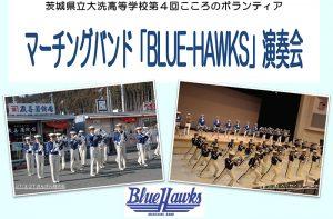 マーチングバンド「Blue-Hawks」演奏会