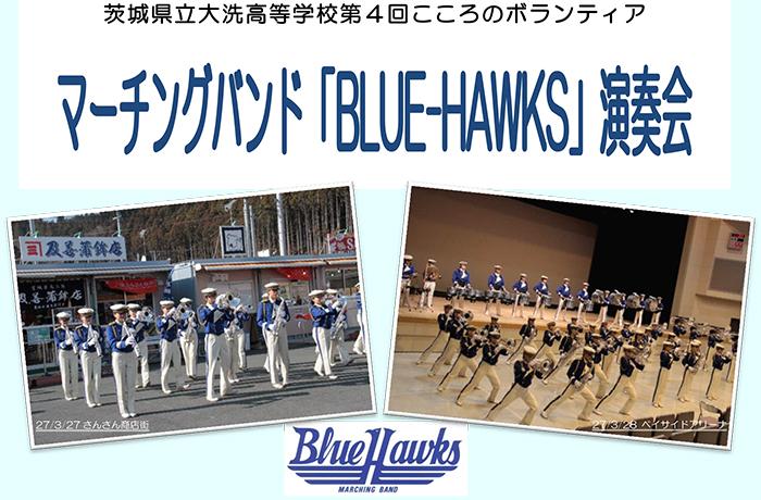 マーチングバンド「Blue Hawks」演奏会(3月26日開催)