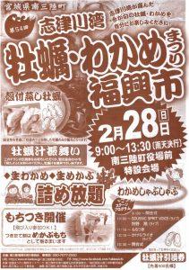 明日、牡蠣・わかめまつり福興市&第2回グルメ笑顔まつり開催!!