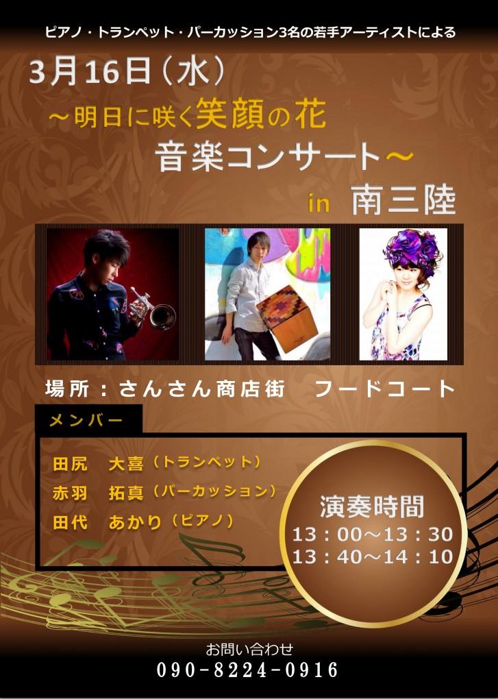 3月16日(水)音楽コンサート開催!!