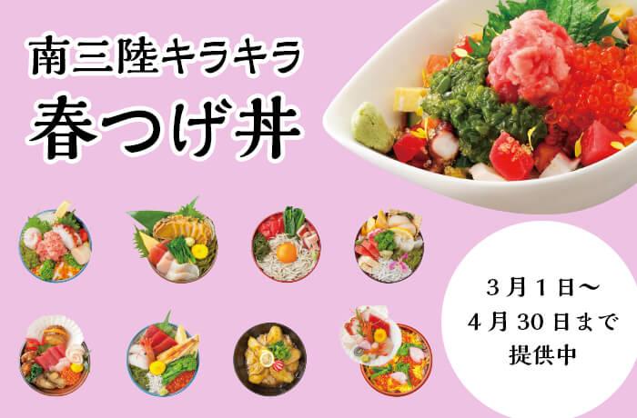 「キラキラ春つげ丼」3月1日より提供開始!